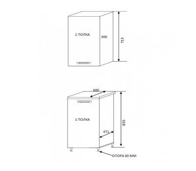 Дополнительная секция для кухни - ШВН 400