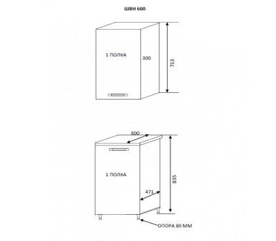 Дополнительная секция для кухни - ШВН 600